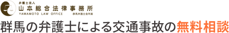 山本総合法律事務所の事務所紹介