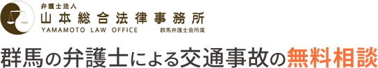弁護士法人山本総合法律事務所 群馬の弁護士による交通事故の無料相談