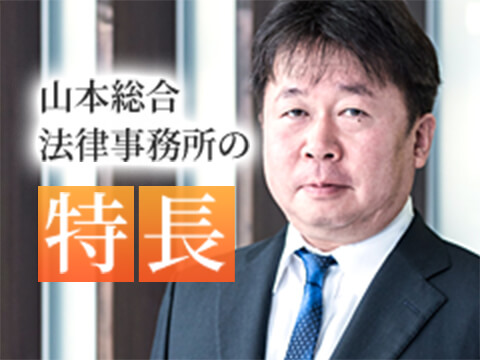 山本総合法律事務所の特徴